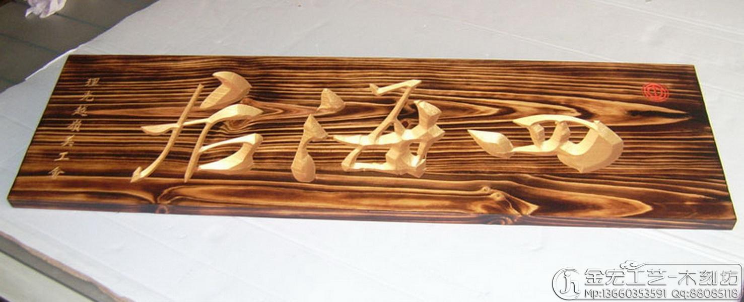 四海居火烧木牌匾 - 金宏工艺-木雕牌匾|木刻招牌