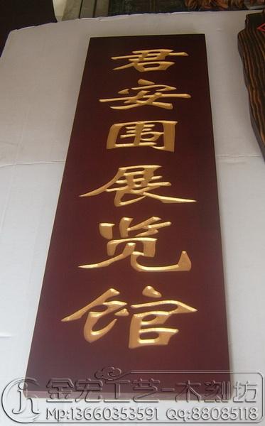 金宏工艺-木雕牌匾