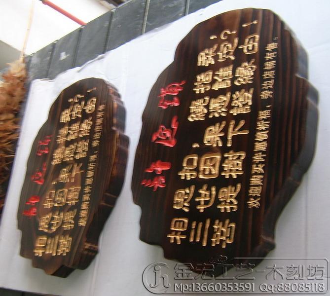 木板雕刻,木制招牌,木刻对联