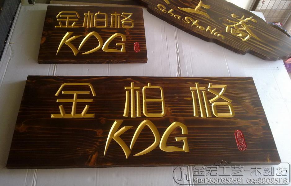 上海金柏格火烧木牌匾