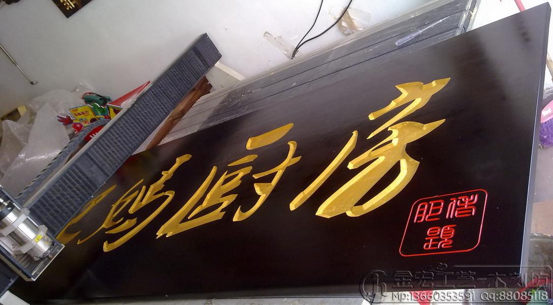 餐饮业木刻牌匾