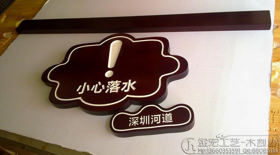 金宏工艺-木雕牌匾|木刻招牌|雕刻