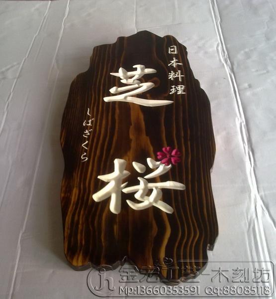 金宏工艺-木雕牌匾|木刻招牌