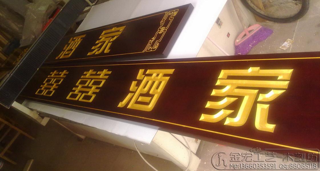 金宏工艺-木雕牌匾|木刻