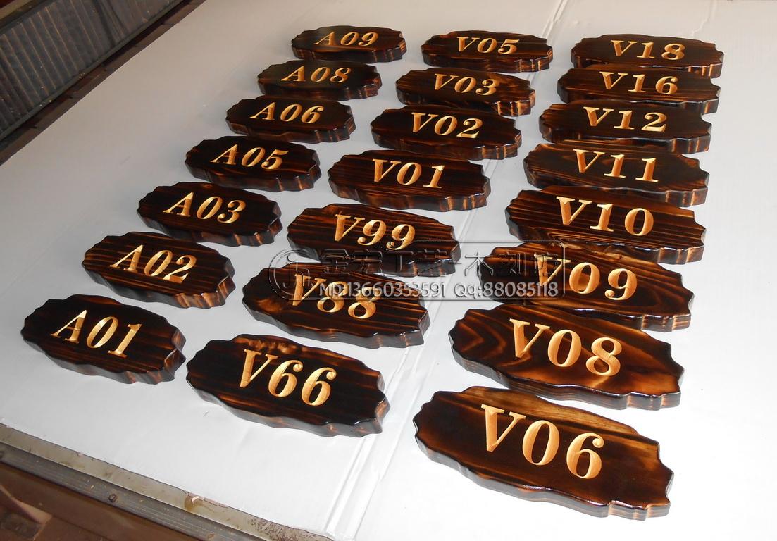 编号小木牌 - 金宏工艺-木雕牌匾|木刻招牌|雕刻书法