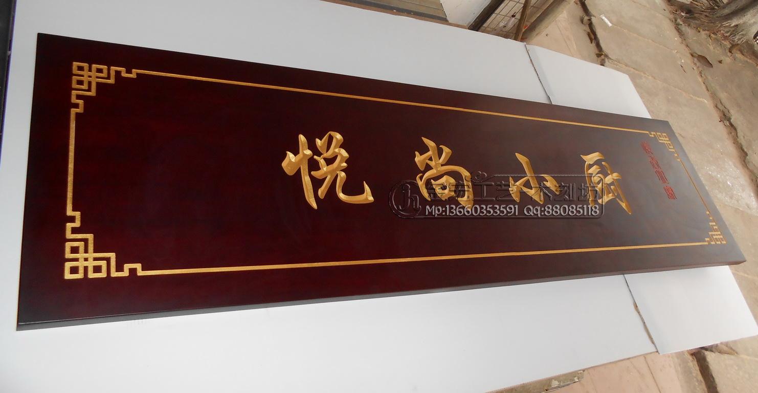 悦尚小厨 - 金宏工艺-木雕牌匾|木刻招牌|雕刻书法