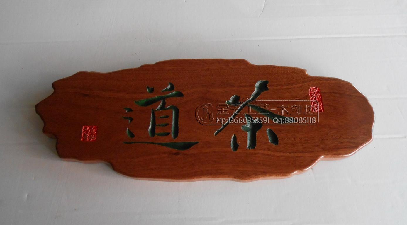 茶道手工刻字 - 金宏工艺-木雕牌匾|木刻招牌|雕刻