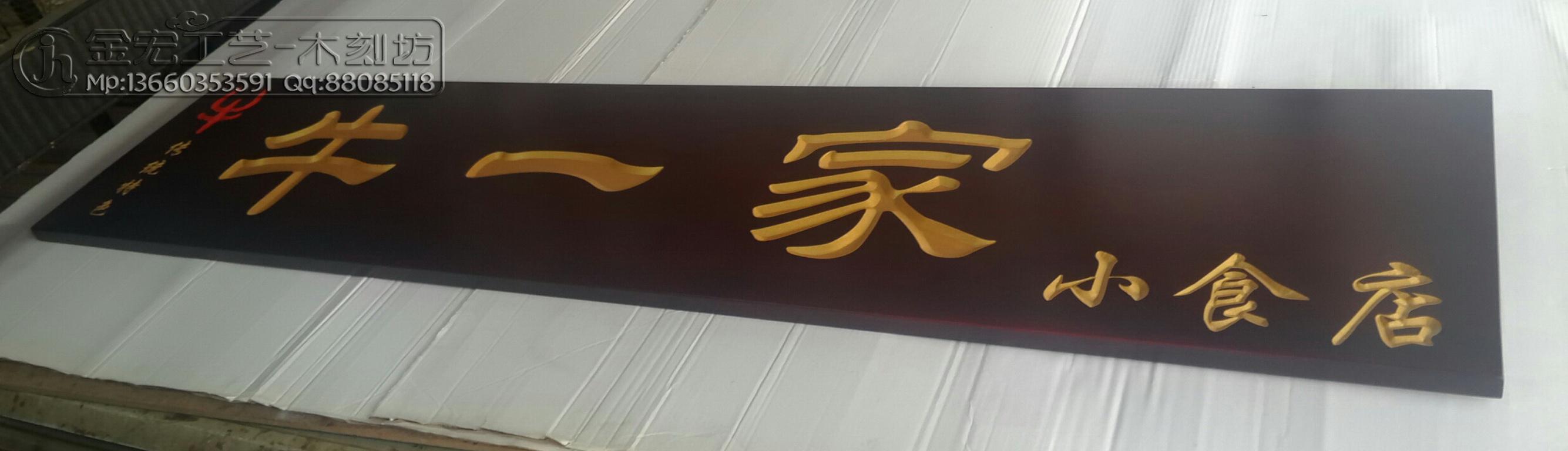 牛一家小吃店 - 金宏工艺-木雕牌匾|木刻招牌|雕刻