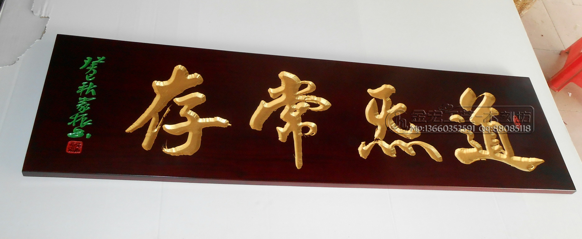 金宏工艺-木雕牌匾|木刻招牌|雕刻书法