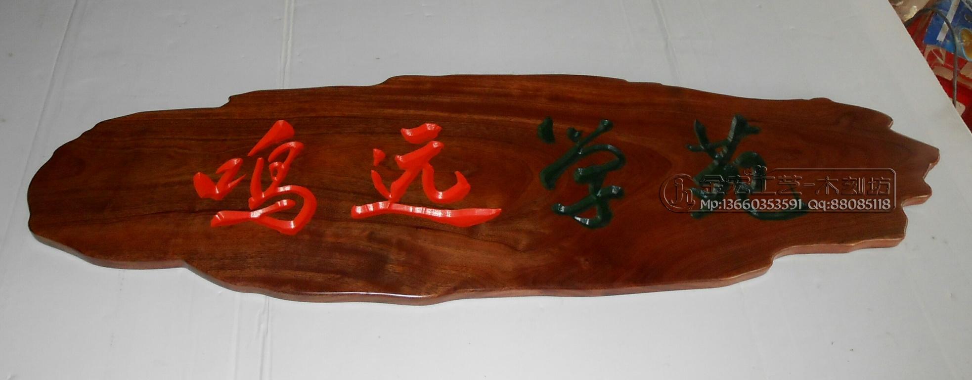 招牌|雕刻木板