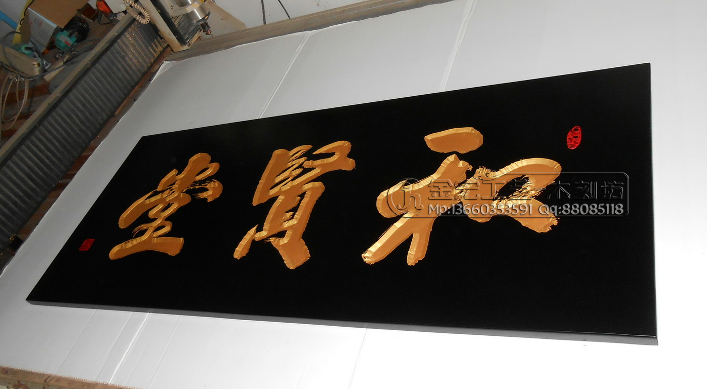 金宏工艺-木雕牌匾|木刻招牌|雕刻书法匾额